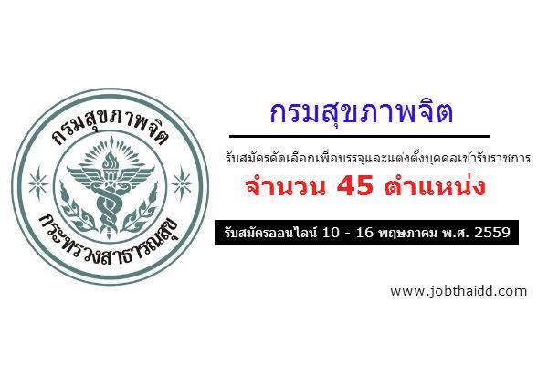 (เงินเดือน 15,000-16,500 บาท) รับ 45 อัตรา กรมสุขภาพจิต เปิดสอบบรรจุข้าราชการ รับสมัครถึง 16 พ.ค. 59