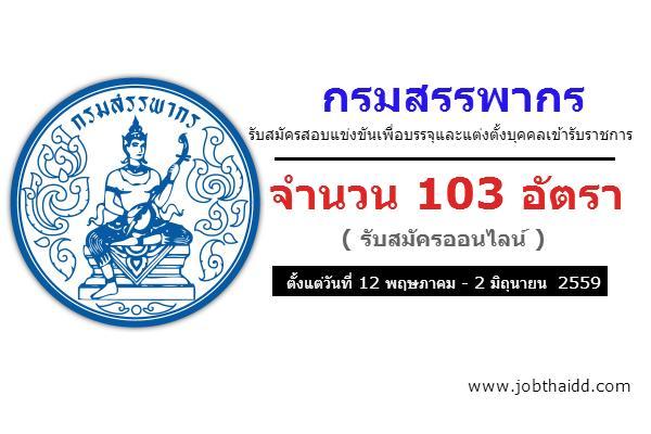 ( รับเยอะ 103 อัตรา ) กรมสรรพากร รับสมัครสอบบรรจุบุคคลเข้ารับราชการ รับสมัคร 12 พ.ค. - 2 มิ.ย. 59 สมัครออนไล