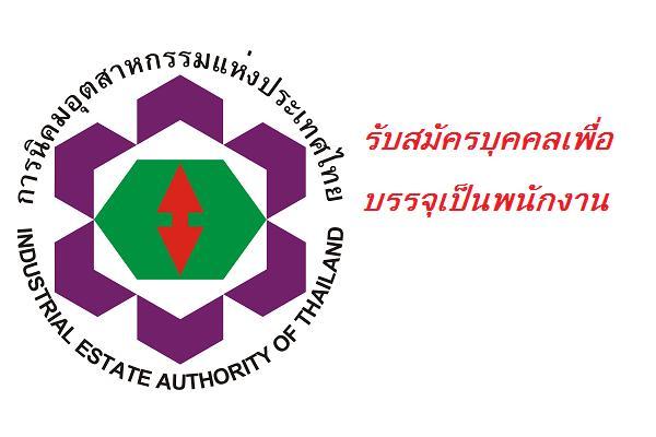 การนิคมอุตสาหกรรมแห่งประเทศไทย รับสมัครบุคคลเพื่อบรรจุเป็นพนักงาน จำนวน 10 อัตรา