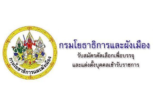กรมโยธาธิการและผังเมือง เปิดสอบบรรจุข้าราชการ 2 ตำแหน่ง ถึง 20 มิ.ย. 2559