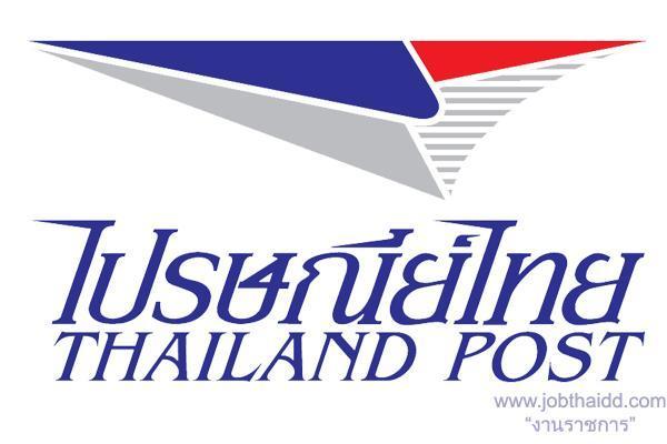 ไปรษณีย์ไทย เปิดรับสมัครสอบบรรจุเป็นพนักงาน  รับสมัครตั้งแต่บัดนี้ถึง 14 มิถุนายน 2559