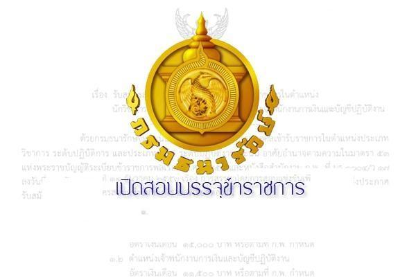 กรมธนารักษ์ รับสมัครคัดเลือกเพื่อบรรจุและแต่งตั้งบุคคลเข้ารับราชการ รับสมัครถึง 10 มิถุนายน 2559