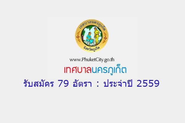 (รับ 79 อัตรา ) เทศบาลนครภูเก็ต รับสมัครบุคคลทั่วไป เพื่อสรรหาและเลือกสรรเป็นพนักงานจ้าง ประจำปี 2559
