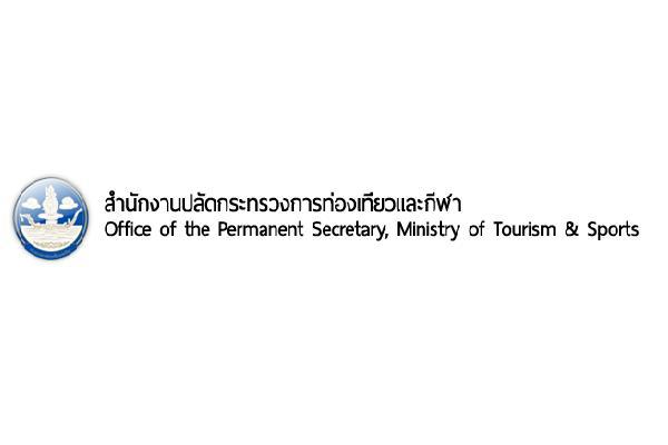กองทุนช่วยเหลือเยียวยานักท่องเที่ยวชาวต่างชาติ รับสมัครพนักงาน 7 อัตรา