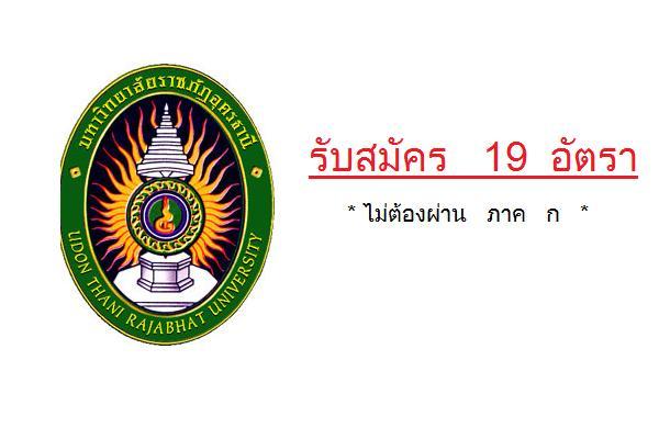 19 อัตรา มหาวิทยาลัยราชภัฏอุดรธานี รับสมัครบุคคลเพื่อสอบแข่งขันเข้าเป็นพนักงานมหาวิทยาลัย ครั้งที่ 2/2559