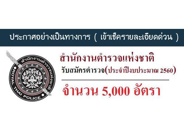 เปิดสมัครสอบตำรวจ 2559 จำนวน 5,000 อัตรา นายสิบตํารวจ ม.6 ปวช ปี 2559 รับสมัคร 9-23 พ.ย. 59