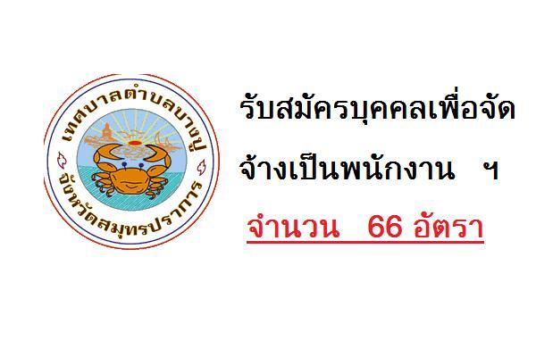 ( รับ 66 อัตรา ) เทศบาลบางปู รับสมัครบุคคลเพื่อจัดจ้างเป็นพนักงาน ฯ