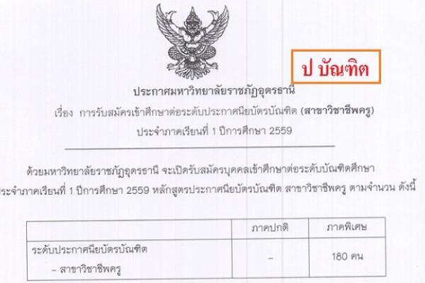 ม.ราชภัฏอุดรธานี รับสมัคร บุคคลเข้ารับการศึกษาหลักสูตรประกาศนียบัตรบัณฑิต 2559