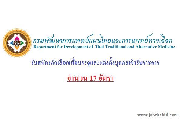 ( 17 อัตรา) กรมพัฒนาการแพทย์แผนไทยและการแพทย์ทางเลือก รับสมัครคัดเลือกเพื่อบรรจุและแต่งตั้งบุคคลเข้ารับราชการ