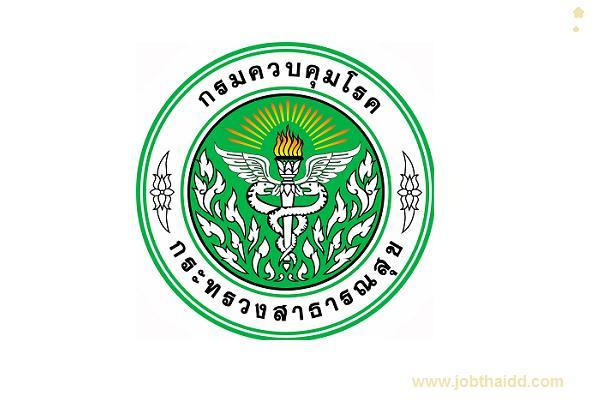 เงินเดือน 19,500 บาท สำนักงานป้องกันควบคุมโรคที่ 6 จังหวัดชลบุรี รับสมัครบุคคลเพื่อเลือกสรรเป็นพนักงานราชการ