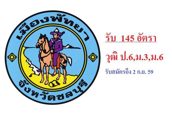 ( 145 อัตรา ) วุฒิ ป.6,ม.3,ม.6 เทศบาลเมืองพัทยา รับสมัครบุคคลทั่วไปเพื่อสรรหาและเลือกสรร ฯ ถึง 2 ก.ย. 59