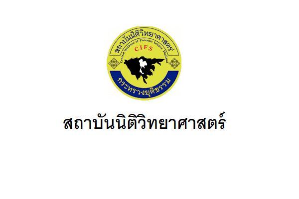 ( เงินเดือน 21,610-23,780 บาท ) สถาบันนิติวิทยาศาสตร์ รับสมัครคัดเลือกเพื่อบรรจุข้าราชการ 5 ตำแหน่ง