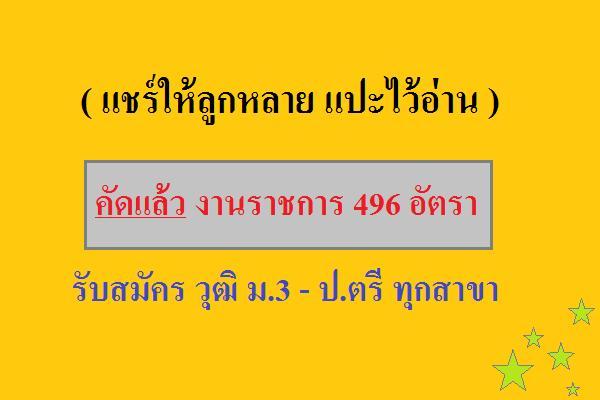 ( แชร์ให้ลูกหลาน ) งานราชการเปิดสอบ กว่า 496 อัตรา วุฒิ ม.3 - ป.ตรี คัดมาแล้วให้ทุกท่านวันนี้