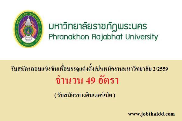 ( รับ 49 อัตรา ) มหาวิทยาลัยราชภัฏพระนคร รับสมัครสอบแข่งขันเพื่อบรรจุแต่งตั้งเป็นพนักงานมหาวิทยาลัย 2/2559