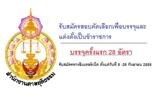 (เงินเดือน 15,000 - 19,250 บาท) สำนักงานศาลยุติธรรม รับสมัครสอบคัดเลือกเพื่อบรรจุและแต่งตั้งเป็นข้าราชการ