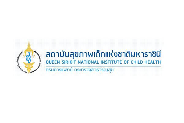 (รับ 45 อัตรา ) สถาบันสุขภาพเด็กแห่งชาติมหาราชินี รับสมัครบุคคลเพื่อเลือกสรรเป็นพนักงานกระทรวงสาธารณสุขทั่วไป