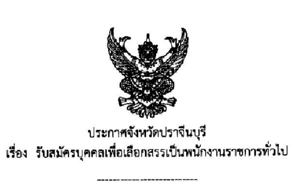 โรงพยาบาลเจ้าพระยาอภัยภูเบศร จ.ปราจีนบุรี รับสมัครเพื่อเลือกสรรเป็นพนักงานราชการทั่วไป