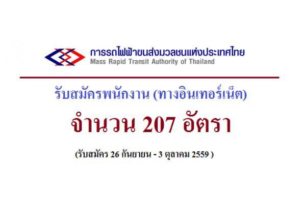 แชร์ด่วน!! ( รับเยอะ 207 อัตรา ) การรถไฟฟ้าขนส่งมวลชนแห่งประเทศไทย รับสมัครพนักงาน (ทางอินเทอร์เน็ต)