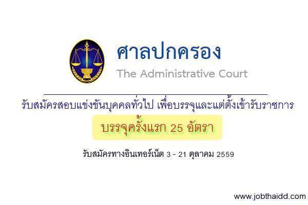 สำนักงานศาลปกครอง รับสมัครสอบบรรจุข้าราชการ 25 อัตรา รับสมัครออนไลน์ 3-21 ต.ค. 59