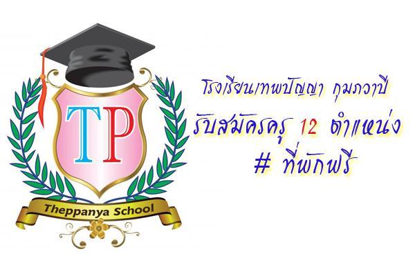 โรงเรียนเทพปัญญา กุมภวาปี  รับสมัครครู 12 ตำแหน่ง ที่พักฟรี