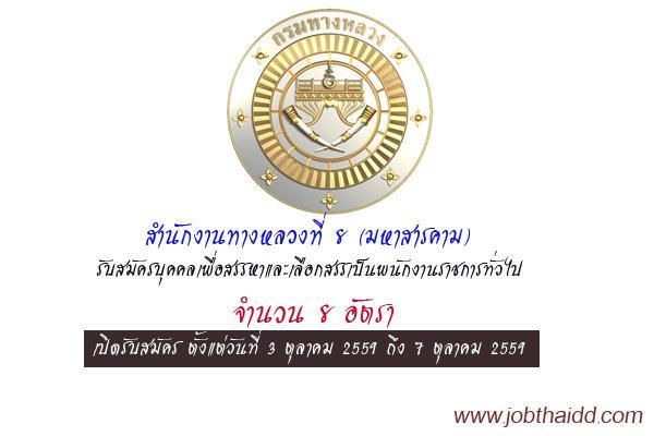 สำนักงานทางหลวงที่ 8 (มหาสารคาม) รับสมัครบุคคลเพื่อสรรหาและเลือกสรรเป็นพนักงานราชการทั่วไป 8 อัตรา