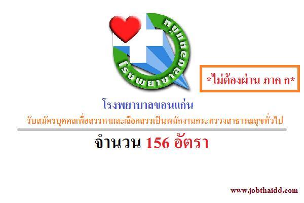 ( รับ156 อัตรา )โรงพยาบาลขอนแก่น รับสมัครบุคคลเพื่อสรรหาและเลือกสรรเป็นพนักงานกระทรวงสาธารณสุขทั่วไป