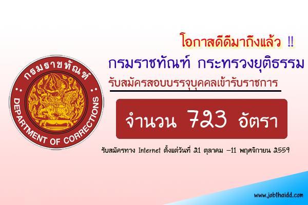 กรมราชทัณฑ์ เปิดสอบบรรจุข้าราชการ 723 อัตรา สมัครทาง Internet