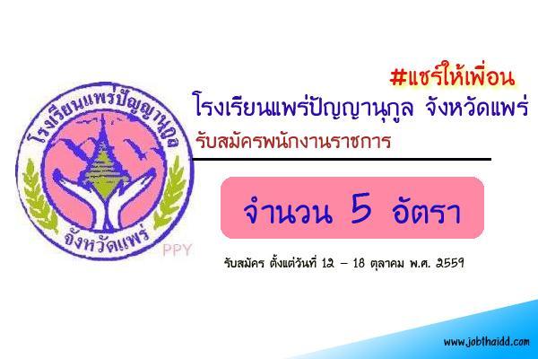 โรงเรียนแพร่ปัญญานุกูล รับสมัครพนักงานราชการ ตำแหน่งครูผู้สอน 5 อัตรา