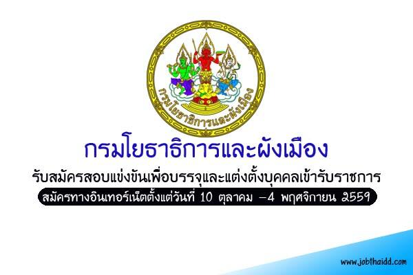 กรมโยธาธิการและผังเมือง เปิดสอบบรรจุข้าราชการ ตำแหน่งนักประชาสัมพันธ์ปฏิบัติการ