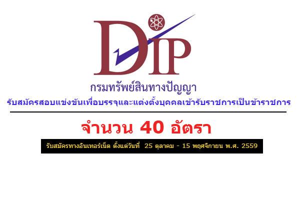 กรมทรัพย์สินทางปัญญา เปิดสอบบรรจุข้าราชการ 40 อัตรา รับสมัคร ทางอินเทอร์เน็ต