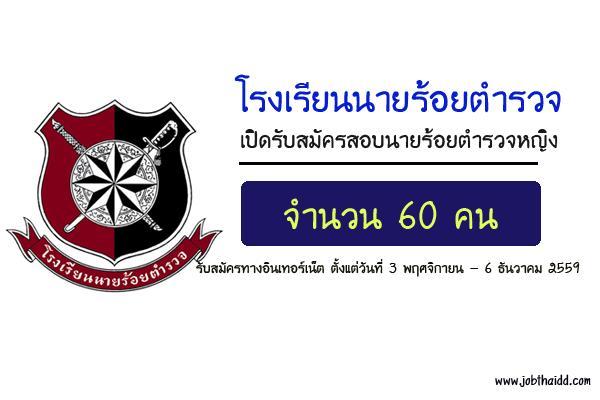 เปิดรับสมัครสอบนายร้อยตำรวจหญิง 60 คน ประจำปี 2560 รับสมัครทางอินเทอร์เน็ต