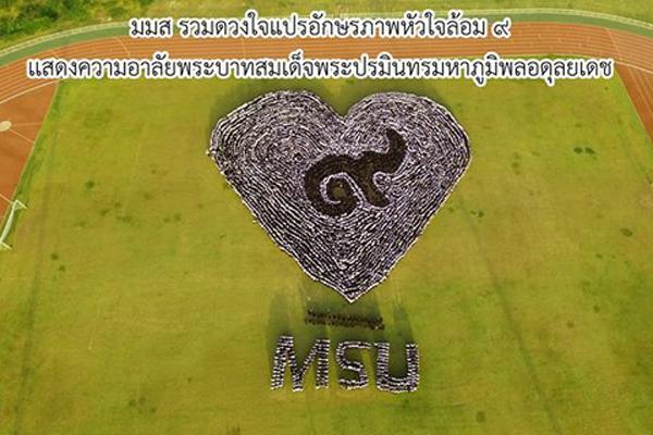 ม.มหาสารคาม รวมดวงใจแปรอักษรภาพหัวใจล้อม ๙ MSU แสดงความอาลัย โดยใช้คน 9,999 คน