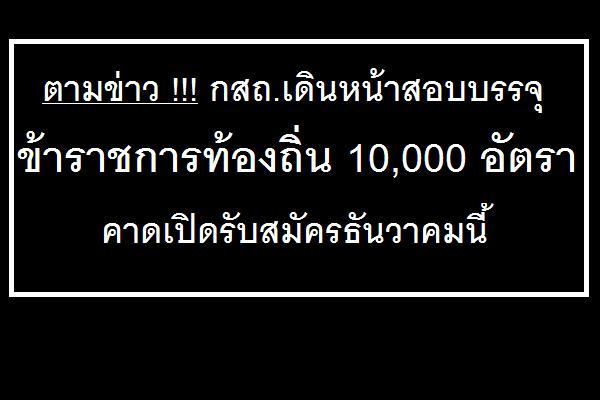 ตามข่าว !!! กสถ.เดินหน้าสอบบรรจุข้าราชการท้องถิ่น 10,000 อัตรา - คาดเปิดรับสมัครธันวาคมนี้