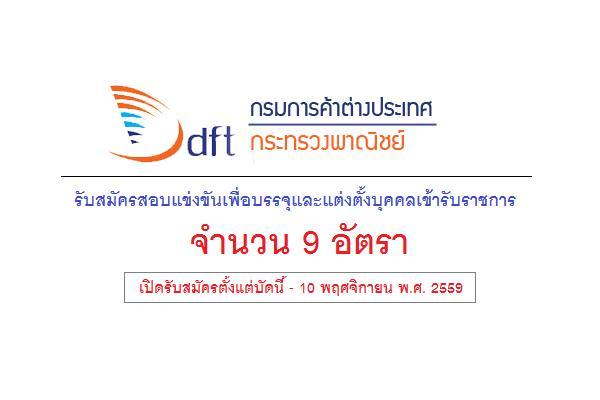 กรมการค้าต่างประเทศ เปิดสอบบรรจุข้าราชการ 9 อัตรา รับสมัคร ตั้งแต่บัดนี้ - 10 พฤศจิกายน พ.ศ. 2559