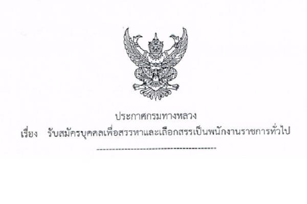 สำนักงานทางหลวงที่ 13  รับสมัครพนักงานราชการ 23 อัตรา