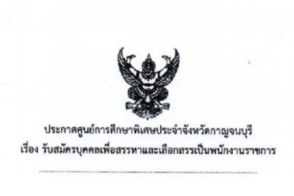 (เงินเดือน 18,000 บาท) ศูนย์การศึกษาพิเศษ ประจำจ.กาญจนบุรี รับสมัครพนักงานราชการ ตำแหน่งครูผู้สอน 3 อัตรา