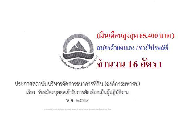 (เงินเดือนสูงสุด 65,400 บาท ) สถาบันบริหารจัดการธนาคารที่ดิน (องค์การมหาชน) รับสมัครบุคคล ฯ จำนวน 16 อัตรา