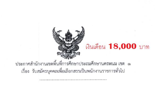 (เงินเดือน 18,000 บาท) สพป.นครพนม เขต 1 รับสมัครบุคคลเพื่อสรรหาและเลือกสรรเป็นพนักงานราชการทั่วไป 7 อัตรา