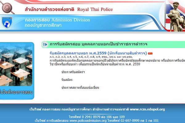 สำนักงานตำรวจแห่งชาติ ประกาศรายชื่อผู้มีสิทธิ์เข้าสอบนายสิบตำรวจ ประจำปี 2559 ด่วน!!