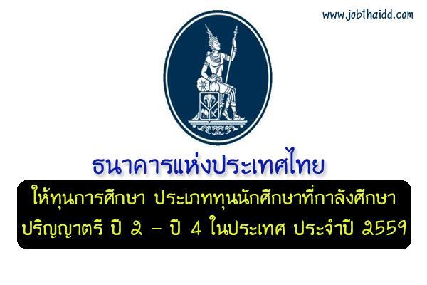 ธนาคารแห่งประเทศไทย ให้ทุนการศึกษา ประเภททุนนักศึกษาที่กาลังศึกษาปริญญาตรี ปี 2 – ปี 4 ในประเทศ ประจำปี 2559