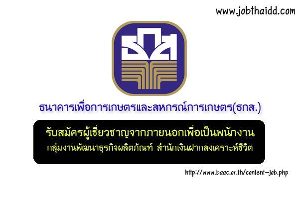 ธกส. รับสมัครผู้เชี่ยวชาญจากภายนอกเพื่อเป็นพนักงานกลุ่มงานพัฒนาธุรกิจผลิตภัณฑ์ รับสมัคร 1 - 23 ธ.ค. 59