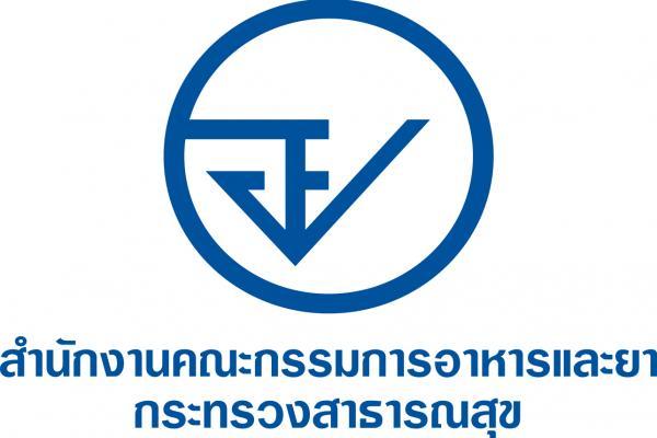 (เงินเดือน 20,540 บาท ) สำนักงานคณะกรรมการอาหารและยา รับสมัครบุคคลเพื่อเอกสรรเป็นพนักงาน 3 อัตรา