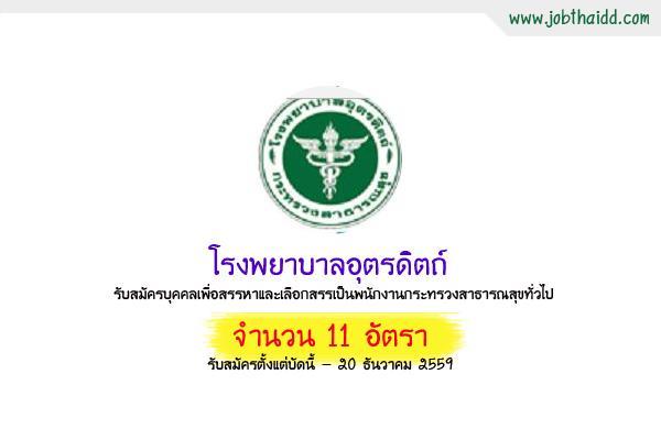 โรงพยาบาลอุตรดิตถ์  รับสมัครพนักงานกระทรวงสาธารณสุขทั่วไป  11 อัตรา