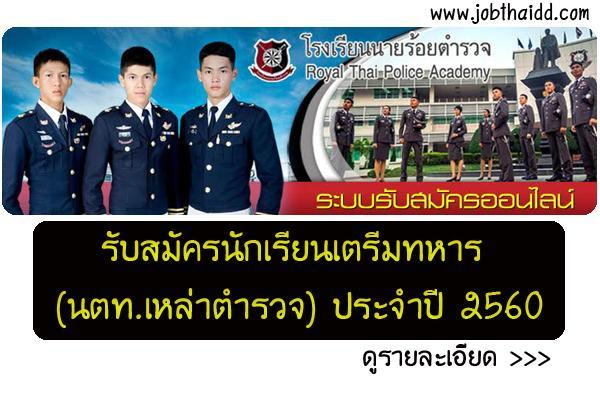 รับสมัครนักเรียนเตรีมทหาร (นตท.เหล่าตำรวจ) ประจำปี 2560