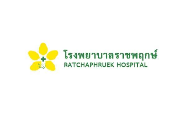 โรงพยาบาลราชพฤกษ์ เปิดรับสมัครงาน จำนวน 3 อัตรา