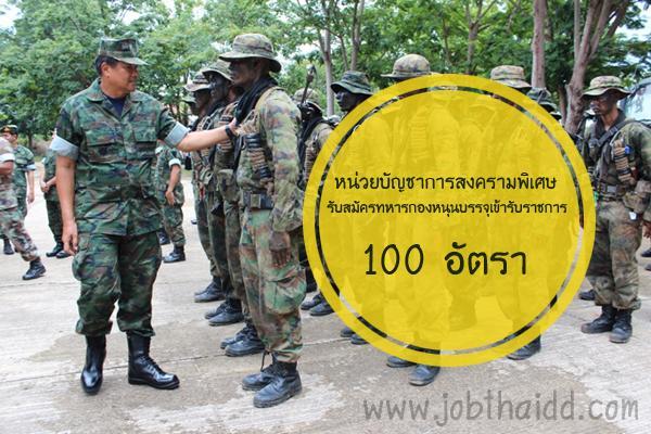 หน่วยบัญชาการสงครามพิเศษ รับสมัครทหารกองหนุนบรรจุเข้ารับราชการ 100 อัตรา