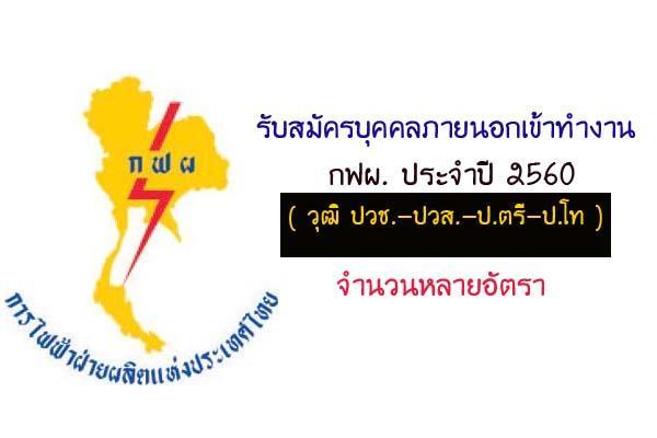 การไฟฟ้าฝ่ายผลิตแห่งประเทศไทย รับสมัครงานพนักงาน ประจำปี 2560 ( วุฒิ ปวช.-ปวส.-ป.ตรี-ป.โท )