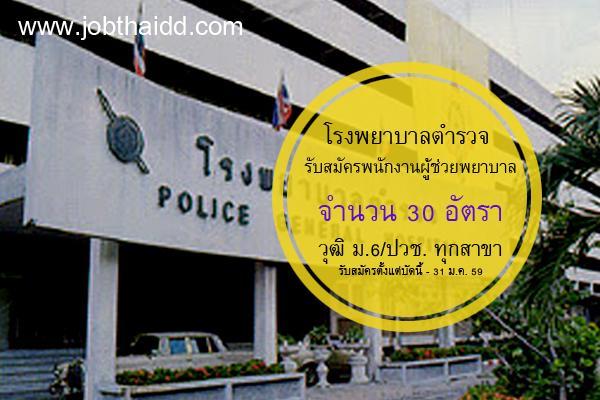 โรงพยาบาลตำรวจ รับสมัคร พนักงานผู้ช่วยพยาบาล 30 อัตรา ( วุฒิ ม.6/ปวช. ทุกสาขาวิชา ) รับ - 31 ม.ค. 60
