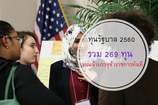 ทุนรัฐบาล ทุนเรียนฟรี ปี 2560 รวม 269 ทุน  จบแล้วบรรจุข้าราชการทันที