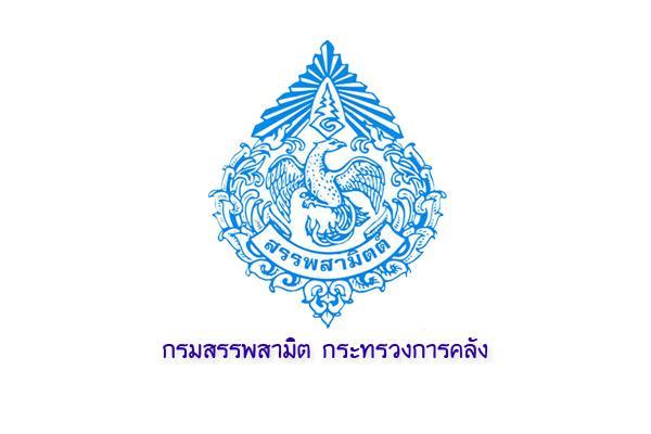 (เงินเดือน 18,000-19,500 บาท ) กรมสรรพสามิต รับสมัครพนักงานราชการทั่วไป 5 - 11 ม.ค. 2560